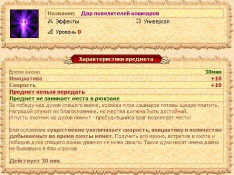Dwar - Дар повелителей кошмаров - Двар Легенда наследие Драконов